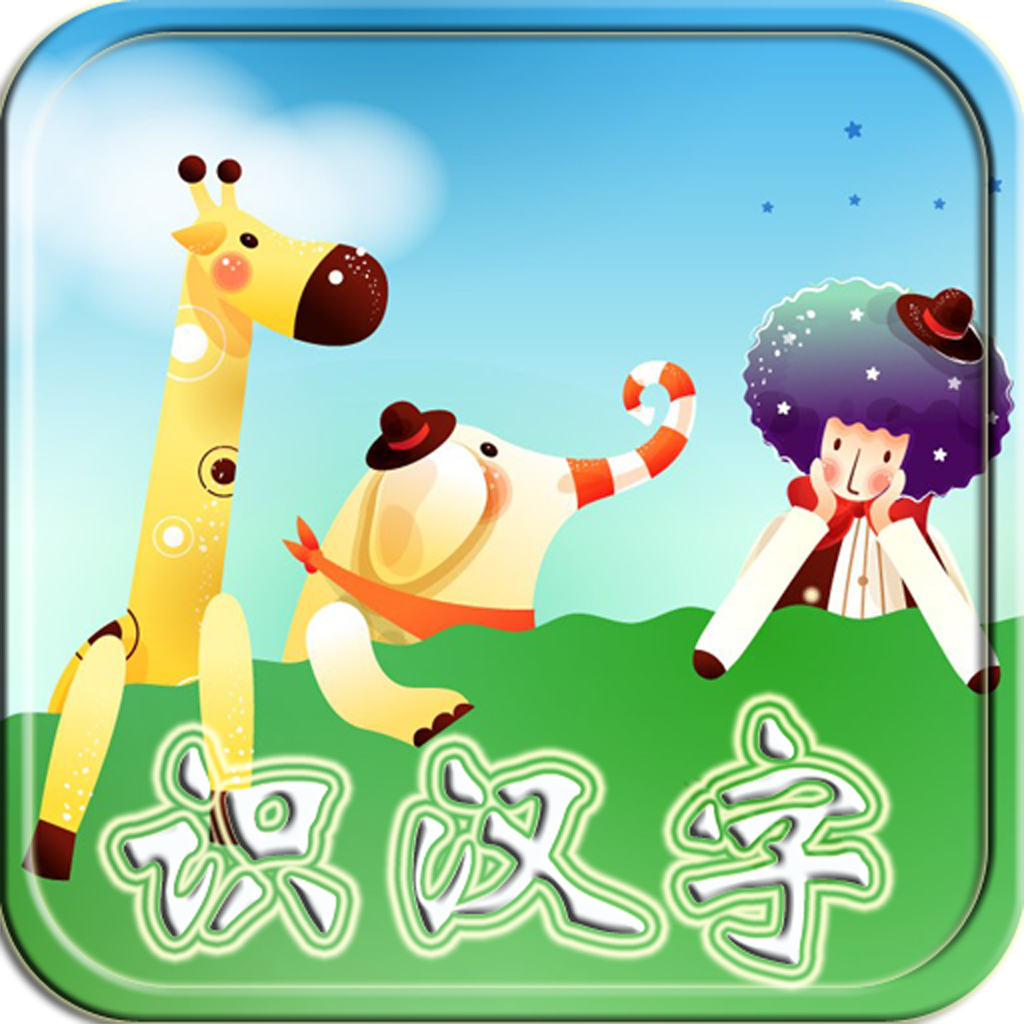 孩子们学拼音、识汉字的好帮手! 拼音是儿童学习汉字发音的基础启蒙, 是一门必修课, 宝宝学拼音汉字益智融合了拼音笔顺、词组发音、声调,声母,韵母,整体认读音节和拼音字母表知识,和四声调卡通插图以及朗朗上口的顺口溜, 以开发智力发散形记忆方式听故事,玩动物园小游戏, 让幼儿园宝宝更快的掌握标准的小学语文汉语拼音字母发音早教图卡。小孩掌握了拼音技能后宝宝就能自己学习唐诗国语诗词童谣,写字,识字,认字,看动物乐园故事书儿歌,本软件包含所有的学前汉语拼音学习和益智游戏,适用于学前幼儿园和一年级,二年级小学的小朋友
